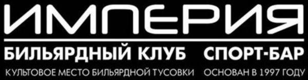 Официальный сайт клуба империя москва клуб шанс москва геи